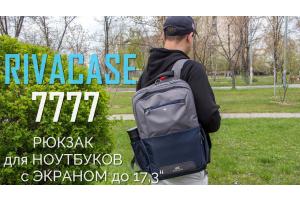 Рекомендую! RIVACASE 7777 - рюкзак для ноутбуків до 17,3 дюймів.